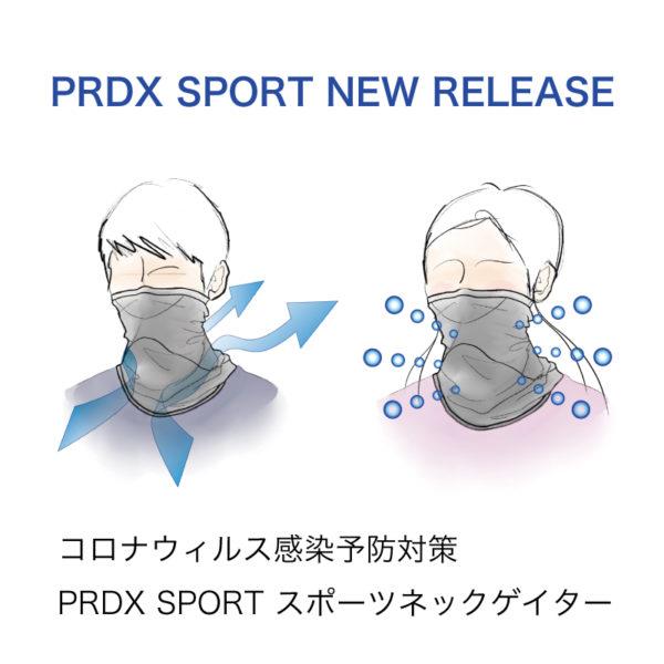 "PRDX SPORT ""スポーツネックゲイター""リリース"