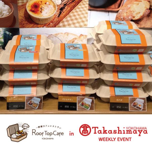 Roof Top Cafe 高島屋横浜店 西口地下中央通路 催事スペースにて期間限定販売中!