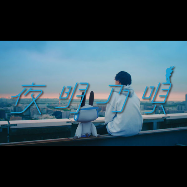"""MUZE"" 衣装提供 ""Rin音 x Soundcore – 夜明乃唄(Official Music Video)"""