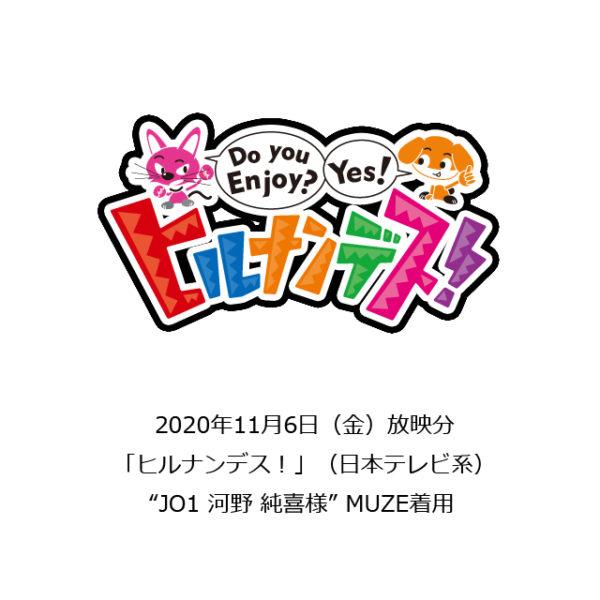 """MUZE"" 衣装提供 ""JO1 河野純喜様""「ヒルナンデス!」(日本テレビ系) 2020年11月6日(金)放映分"
