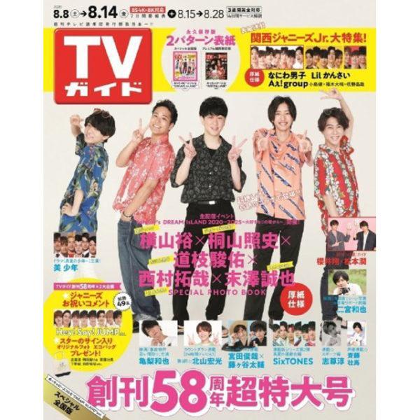 "衣装提供 ""超特急"" TVガイド 2020年8/14号"