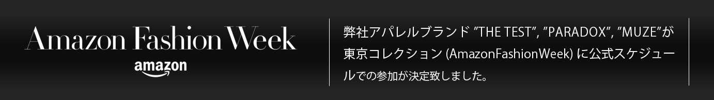 「AFWT/東京コレクション2019春夏シーズン」にMUZEとPARADOX TOKYOがランウェイショー開催。