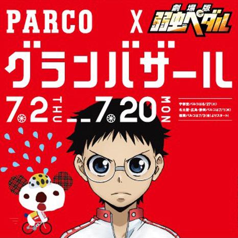 PARCOグランバザール!!! 7.2(THU)-7.20(MON)