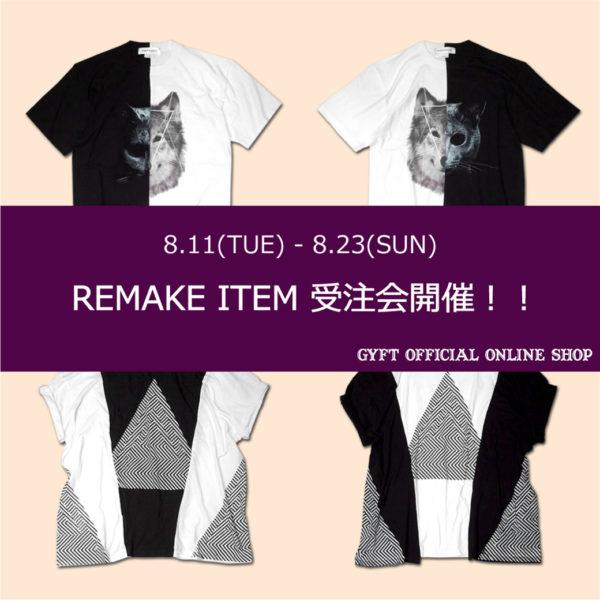8/11(火)~8/23(日)GYFT公式オンラインショップ『REMAKE ITEM受注会』開催!!