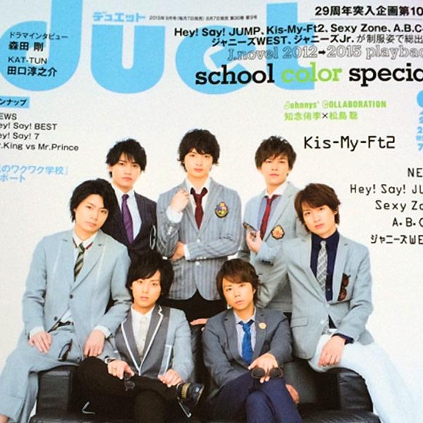 雑誌【duet】9月号:Snow Man 宮舘涼太さま衣装協力の商品紹介