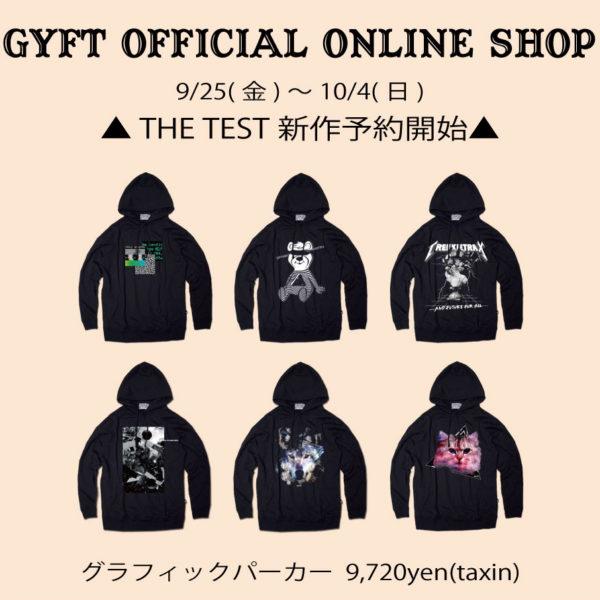 9/25(金)~10/4(日)GYFT公式ONILINE SHOP【THE TEST】グラフィックパーカー受注開始!!