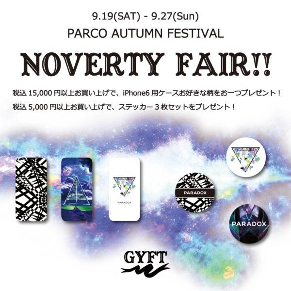 ▲GYFT▲9/19(土)~9/27(日)PARCO AUTUMN FESTIVAL開催!