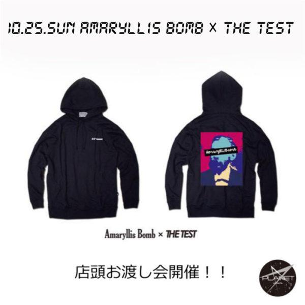 10/25(Sun)AmaryllisBomb×THE TESTコラボパーカー 先行販売 お渡し会開催