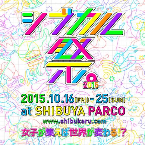【シブカル祭。2015】TORIENA×GYFTコラボレーション!!!