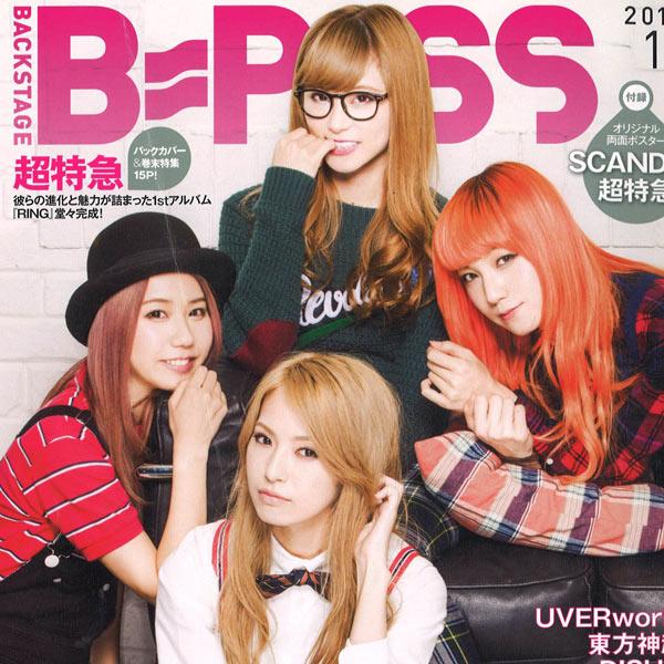 雑誌【B-PASS】1月号:超特急さま 商品着用の紹介
