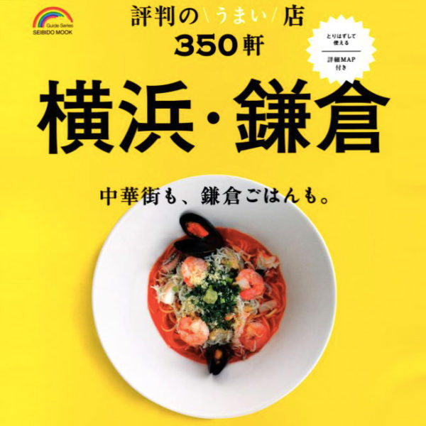 """横浜・鎌倉評判のうまい店350軒 に""""ロクカフェ""""が掲載されました。"""
