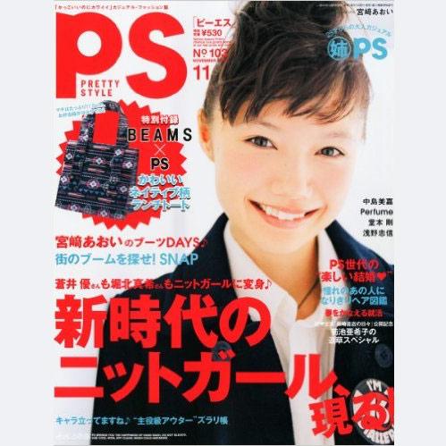 雑誌 P,S にて堂本剛さんと共同製作致しました一点モノのベストが掲載されました。