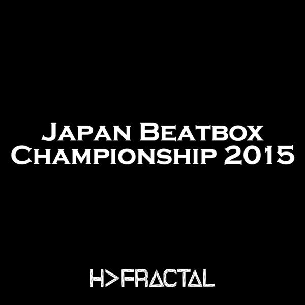 """H>FRACTAL"" と ""日本ヒューマンビートボックス協会"" が ""JAPAN BEAT BOX CHAMPIONSHIP2015"" の大会グッズアイテムを共同製作致しました。"