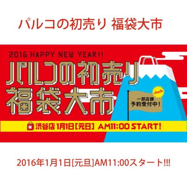 渋谷PARCO初売り福袋大市!!! 1.1(FRI)AM11:00スタート!!!