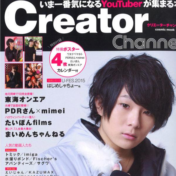"""雑誌 """"クリエーターズチャンネル"""" にて """"SAGUWA"""" さんにPARADOXの商品を着用して頂きました。"""
