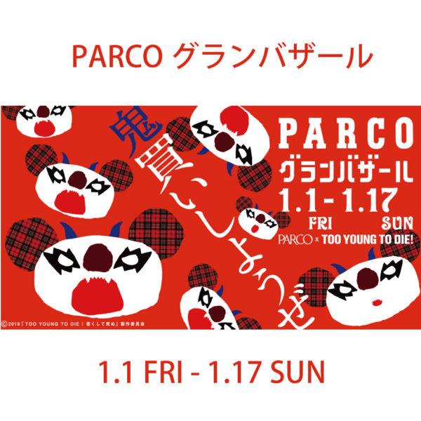 渋谷PARCOグランバザール!!! 1.1(FRI)-1.17(SUN)