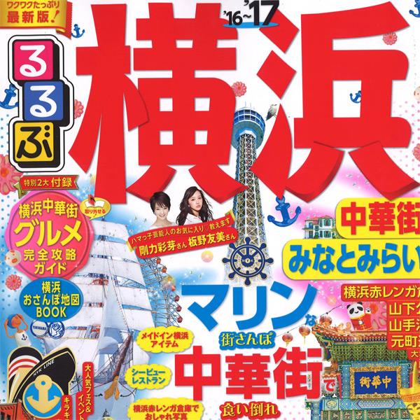 """""""るるぶ横浜""""にて""""ロクカフェ""""が掲載されました"""