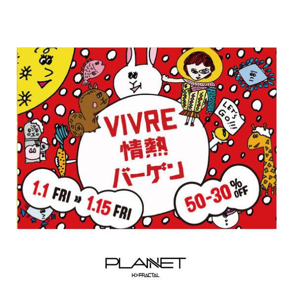 VIVRE 情熱バーゲン 1.1(FRI)-1.15(FRI)