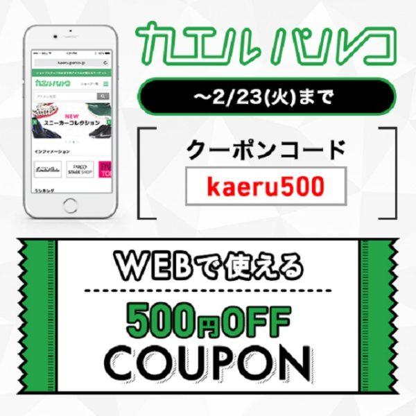 カエルパルコでのお買い物が500円OFFになるクーポン実施中!