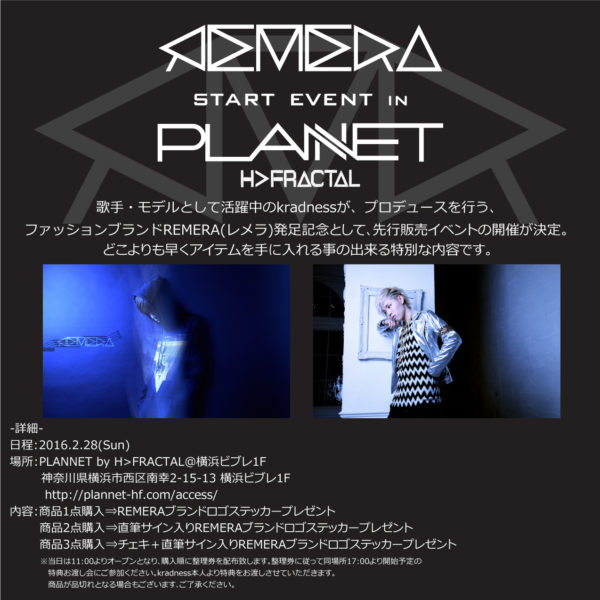 "2.28.SUN ""REMERA START EVENT in PLANNET by H>FRACTAL"""