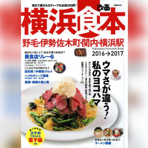 """""""横浜食本""""にて""""ロクカフェ""""が掲載されました"""