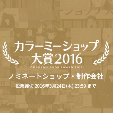 """""""カラーミーショップ大賞2016"""" に、弊社が運営するオンラインショップ2店舗がノミネートされました"""