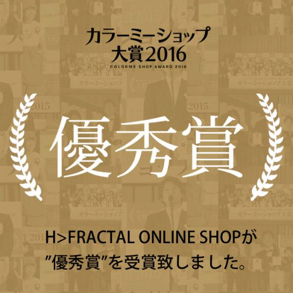 """""""カラーミーショップ大賞2016″にて """"H>FRACTAL ONLINE SHOP"""" が優秀賞を受賞致しました。"""