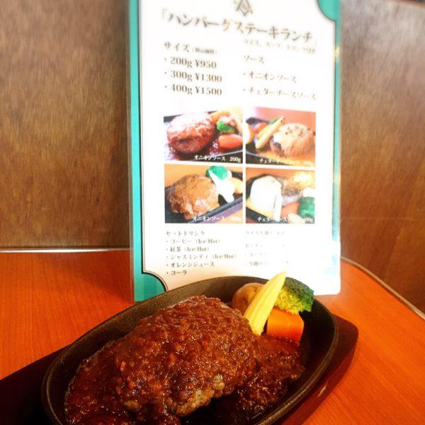 ハンバーガーステーキランチ¥950~