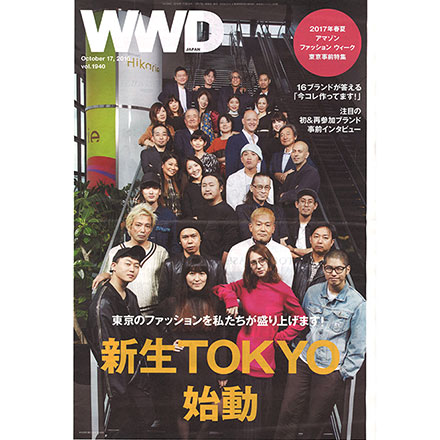 """WWD JAPAN""にてMUSEUM by H>FRACTALが掲載されました。"