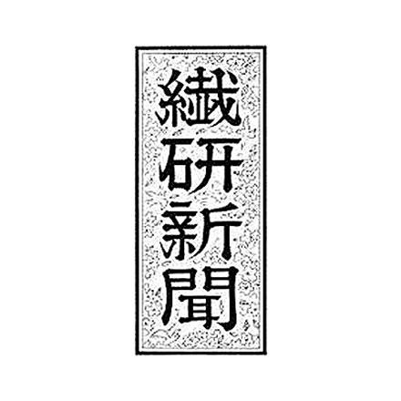 """""""繊研新聞""""にて東京コレクション【Amazon Fashion Week TOKYO】での弊社ブランドデビューインスタレーションの模様を掲載して頂きました。"""