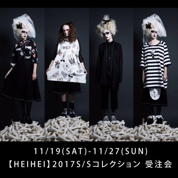 11/19(土)~11/27(日)【HEIHEI】2017S/Sコレクション 受注会開催のお知らせ