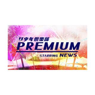 NHK『ザ少年倶楽部プレミアム』にて増田貴久様にPARADOX(パラドックス)のアイテムをご着用頂きました。