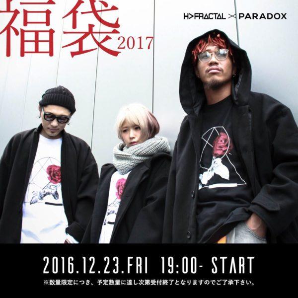 H>FRACTAL OSAKA 初売り、福袋発売