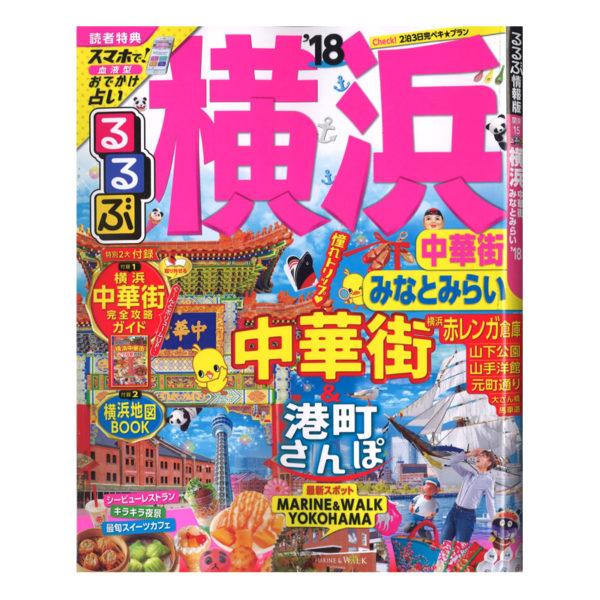 """""""るるぶ横浜 中華街 みなとみらい'18""""にてRoof Top Cafeとroku cafeが掲載されました。"""
