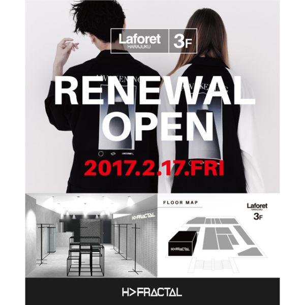 2/17(金) H>FRACTAL原宿本店 拡大リニューアルオープン