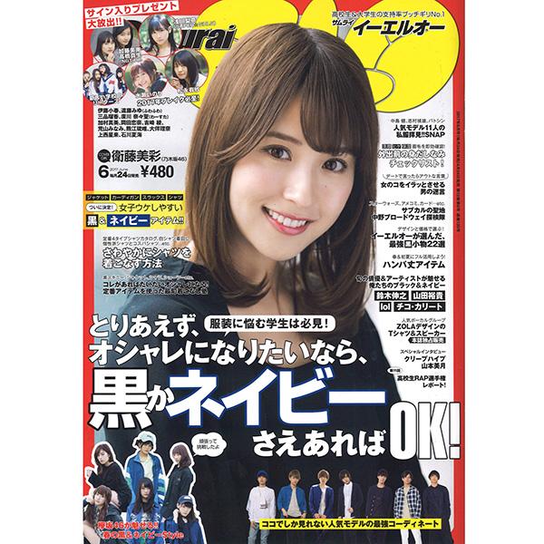 """Samurai ELO 6月号""にて山田裕貴さんにPARADOXのアイテムを衣装提供致しました。"