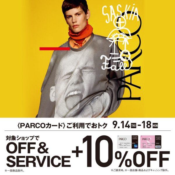2017.9.14(木)~9.18(月) PARCOカード10%OFF開催!!!