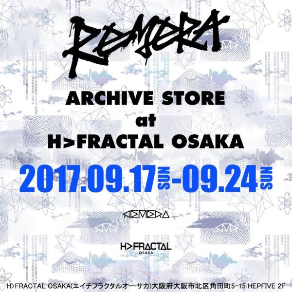 """【REMERA】""""5thコレクション発表記念"""" アーカイブストア開催"""