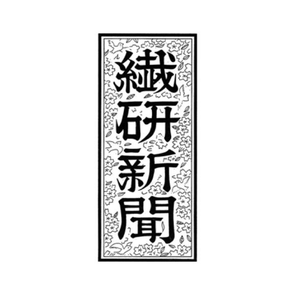 """MUZE"" , ""PARADOX"" 掲載 ""繊研新聞"""