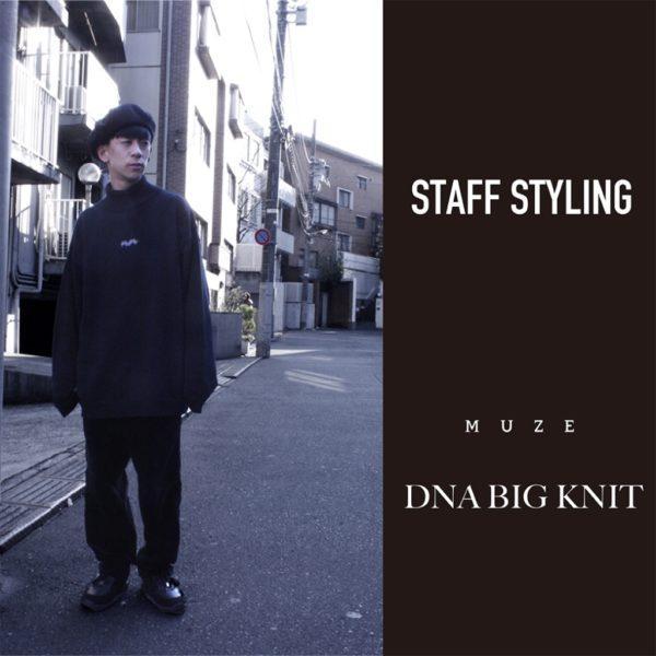 【STAFF STYLING】 MUZE – DNA BIG KNIT