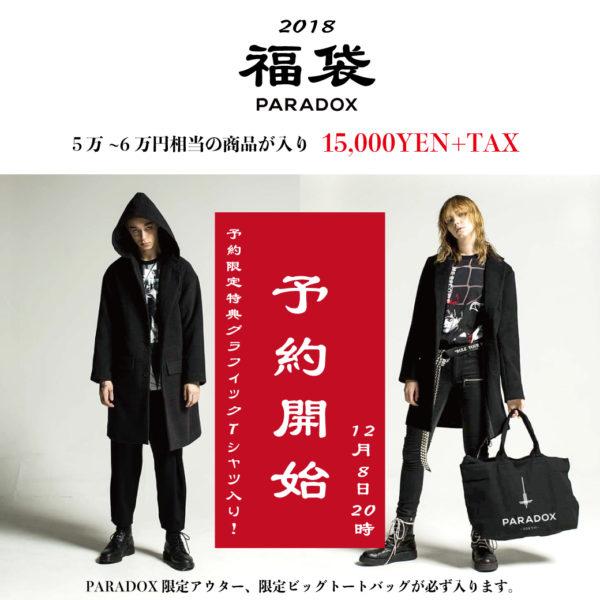 12/8(FRI)11:00~【PARADOX】2018福袋受注開始!!