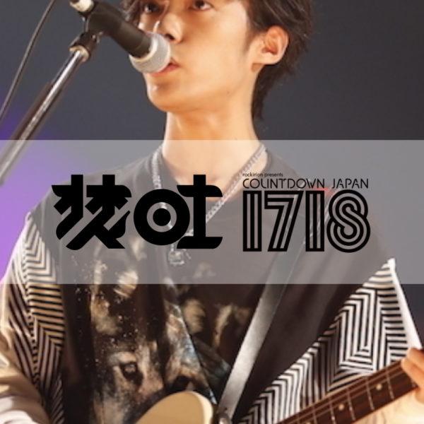 """焚吐""""COUTDOWN JAPAN 17/18""""ライブにて""""THETEST"""",""""unclod""""が衣装提供を行いました。"""