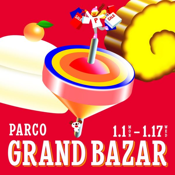 PARCO冬のグランバザール!!! 1.1(MON)-1.17(WED)