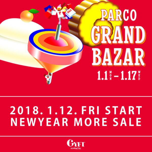 1/12(金)~1/17(水) PARCOグランバザールMORE SALE!!!