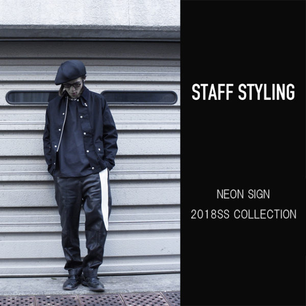 1/11(Thu):STAFF STYLING / 【NEON SIGN】2018SS COLLECTION