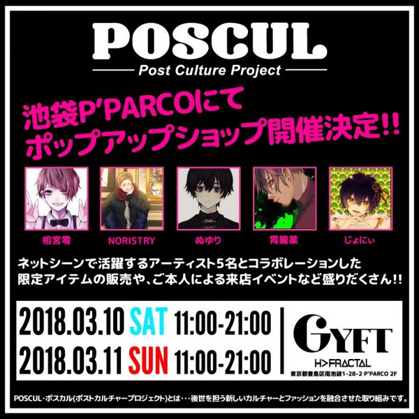 2018.03.10.SAT&03.11.SUN【POSCUL】- Post Culture Project – POP UP SHOP開催決定!!