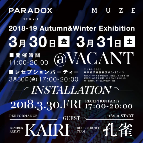 2018-19 Autumn&Winter Exhibition @VACANT 3.30.FRI – 3.31.SAT