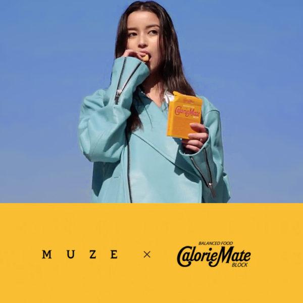 """""""MUZE"""" × """"カロリーメイト"""" コラボムービー第二弾発表。"""