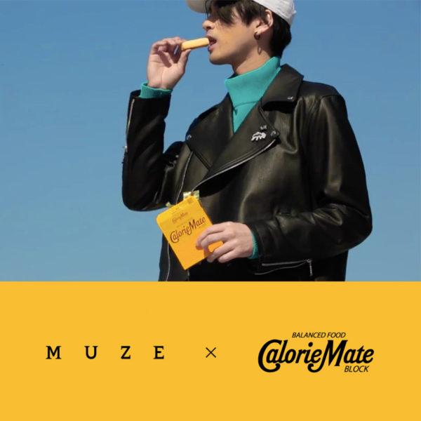 """""""MUZE"""" × """"カロリーメイト"""" コラボムービー第一弾発表。"""
