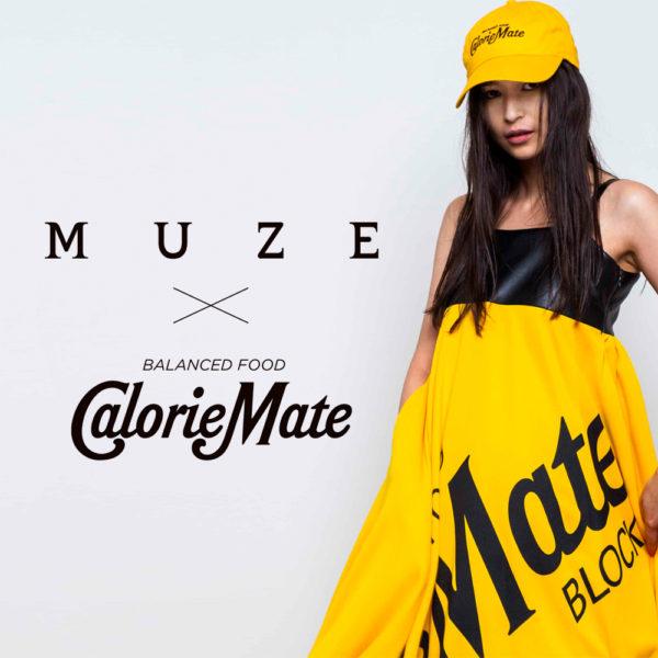 """""""MUZE"""" × """"カロリーメイト"""" コラボムービー第三弾発表。"""